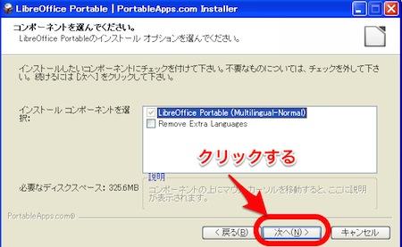 LibreOffice Portableのインストールコンポーネントの選択画面