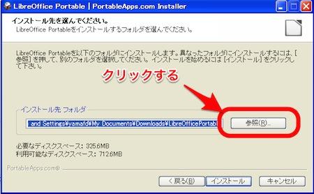 LibreOffice Portableのインストール先の設定画面1