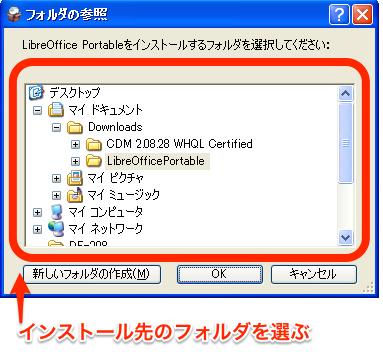 LibreOffice Portableのインストール先の設定画面2