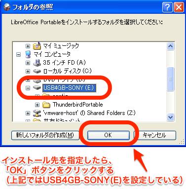 LibreOffice Portableのインストール先の設定画面3