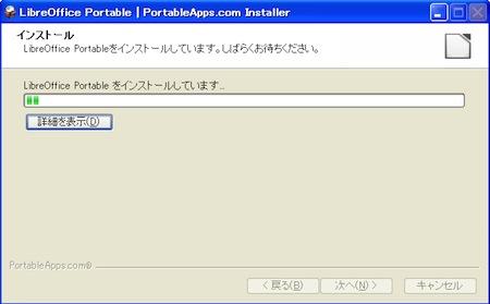LibreOffice Portableのインストール実行中の画面