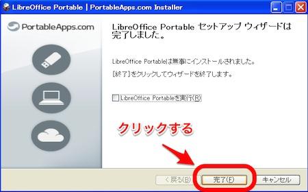 LibreOffice Portableのインストール完了画面