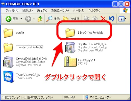 LibreOffice Portableを起動する1