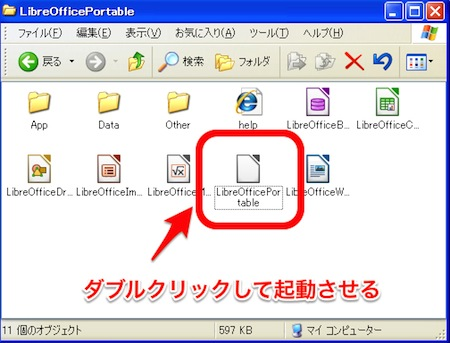 LibreOffice Portableを起動する2