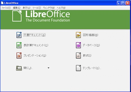 LibreOffice Portableを起動する3