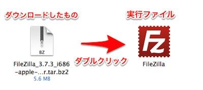 アーカイブファイルからFileZilla実行ファイル作成