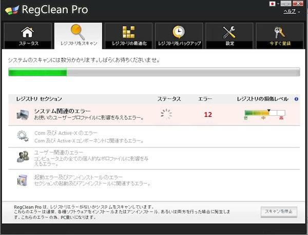 RegCleanPro12