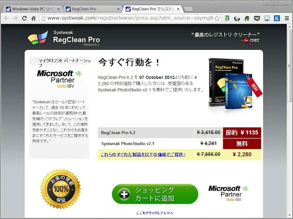 RegCleanPro17