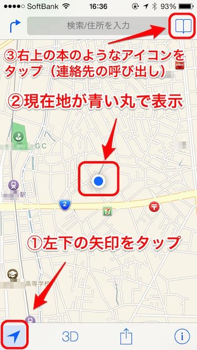 iPhoneMapNavi01Px400Px710