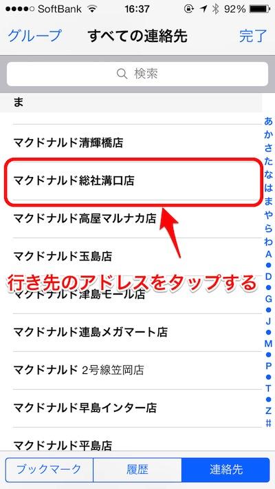 iPhoneMapNavi02Px400Px710