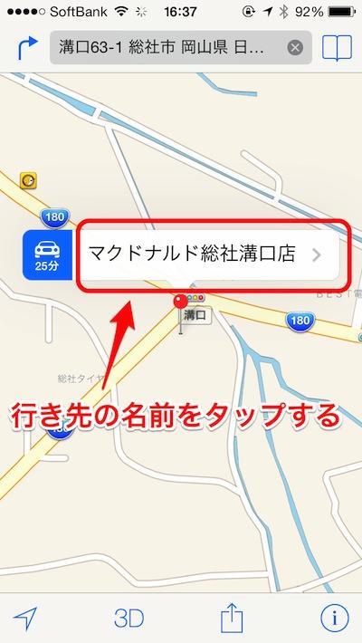 iPhoneMapNavi03Px400Px710