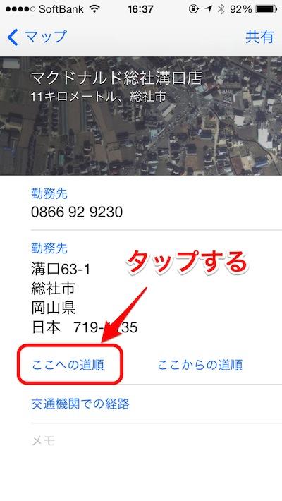 iPhoneMapNavi04Px400Px710