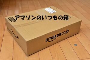 アマゾンのいつもの箱