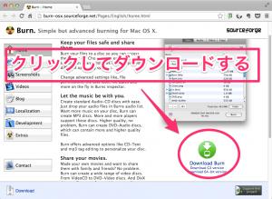 MacのDVD/CDコピーソフトBurnの配布サイト