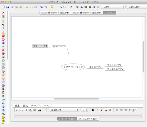 FreeMindの作図例