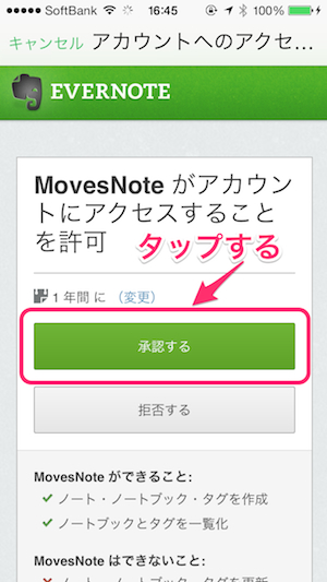 MovesNote使い方説明03