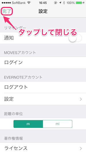 MovesNote使い方説明04