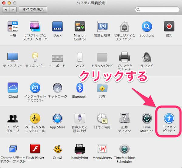 Mac OS Xのマウスの設定01