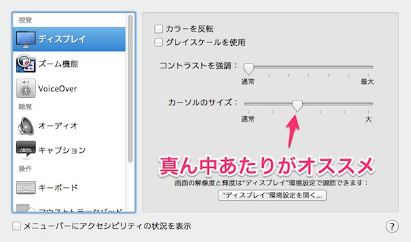 Mac OS Xのマウスの設定03