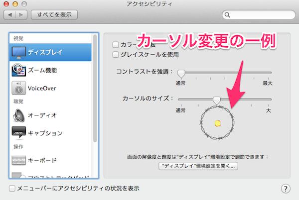 Mac OS Xのマウスの設定04