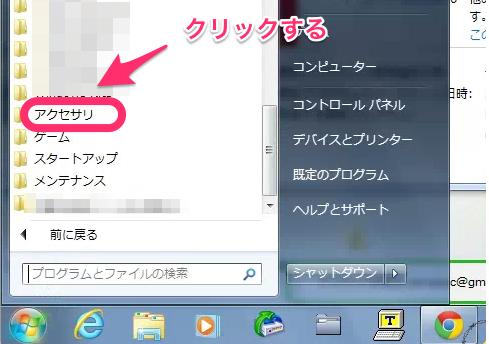 WindowsUpdateエラーの解決手順01