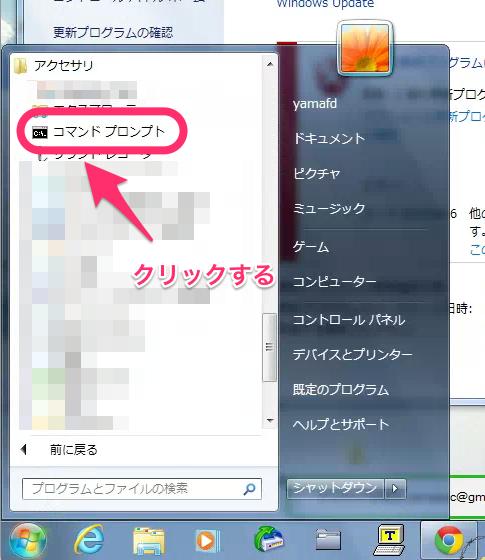 WindowsUpdateエラーの解決手順03