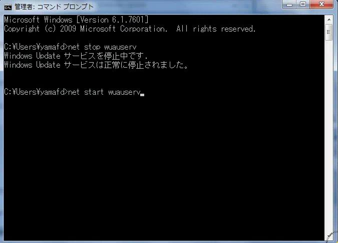 WindowsUpdateエラーの解決手順05