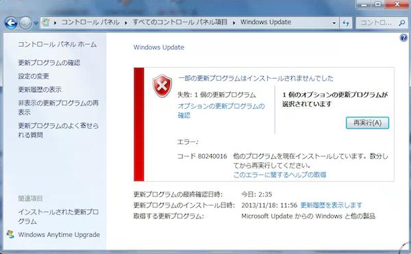 WindowsUpdateがエラーになった時の画面