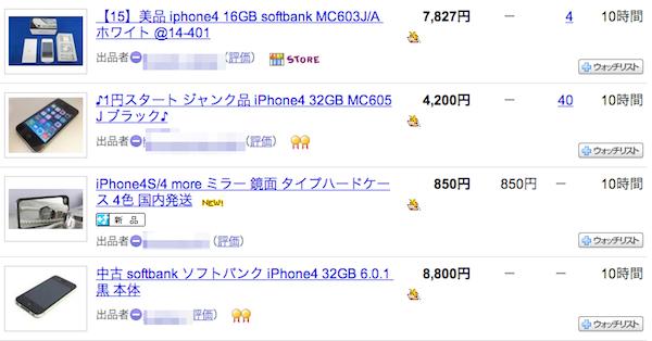 ヤフオクのiPhone4