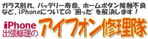 札幌のiPhoneアイフォン修理隊