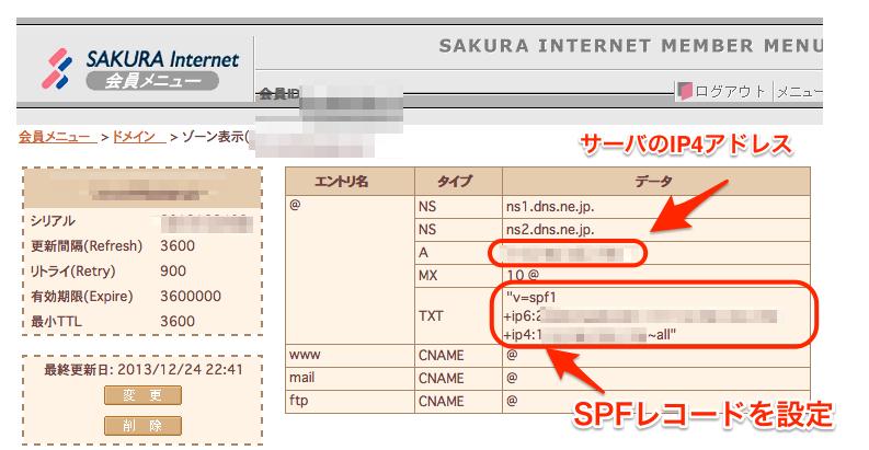 さくらインターネットのSPFレコード設定画面