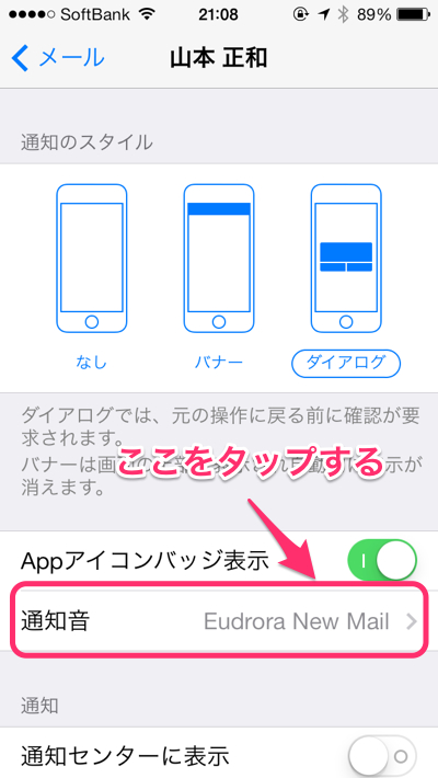 iPhoneのサウンド設定6