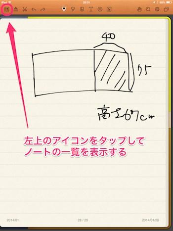 Noteshelfでノートの新規作成など01