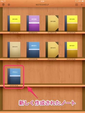 Noteshelfでノートの新規作成など07