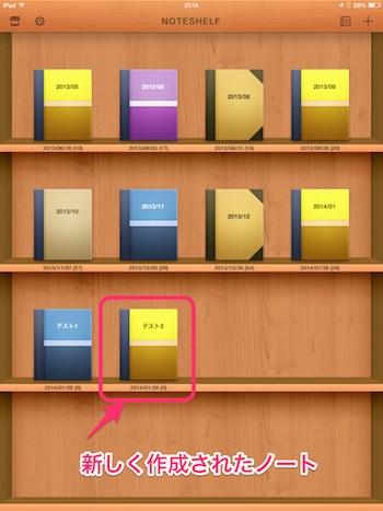 Noteshelfでノートの新規作成など12