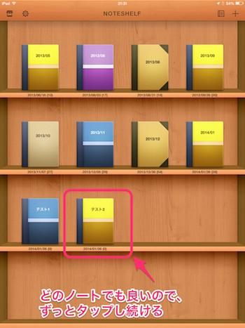 Noteshelfでノートの新規作成など13