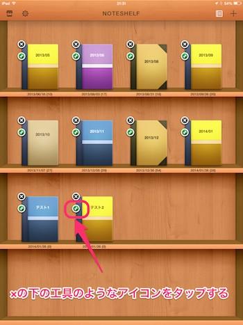 Noteshelfでノートの新規作成など14