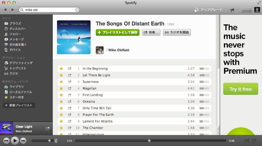 Mac用のSpotifyプレーヤーアプリの画面