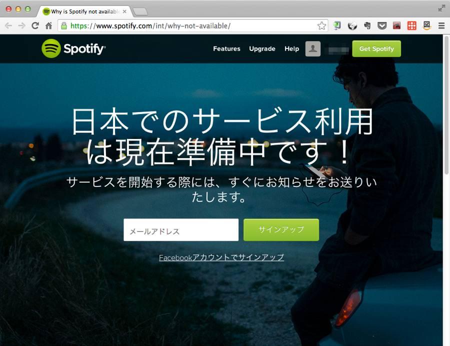 SpotifyのWebログイン画面