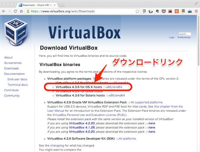 VirtulBoxのダウンロードサイト