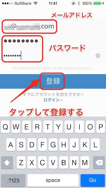 Simplenoteにメールアドレスとパスワードを登録する