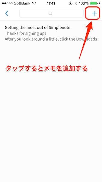 Simplenoteでメモを追加する