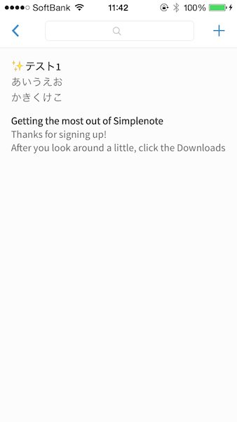 Simplenoteのメモ一覧画面