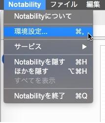 Mac版Notability設定1