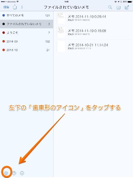 iPad版Notability設定1