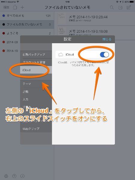 iPad版Notability設定2