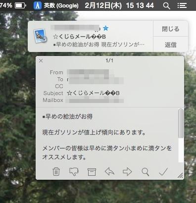 Macメール拡張機能Herald04