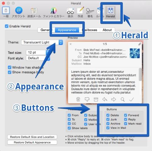 Macメール拡張機能Herald06