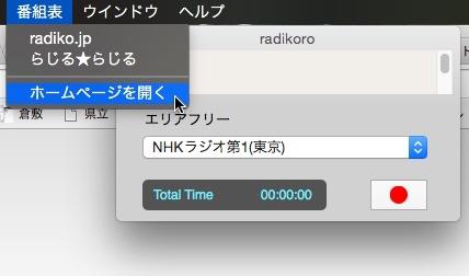 Radikoro04
