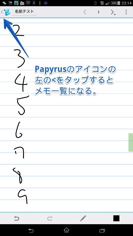 Papyrus12